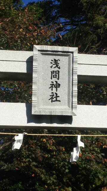 神奈川県浅間神社の鳥居