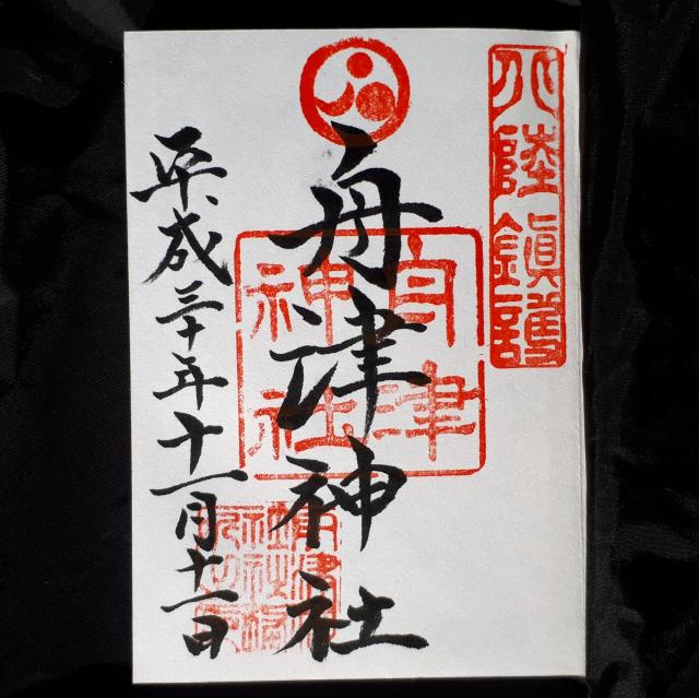 福井県舟津神社の御朱印