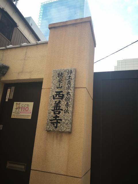 西善寺の建物その他