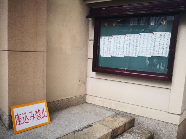大阪府西善寺の建物その他