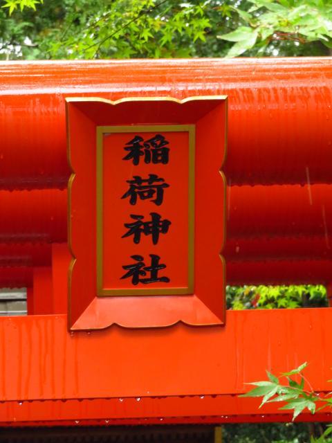 龍尾神社の鳥居