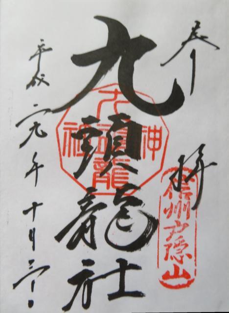 長野県戸隠神社九頭龍社の本殿
