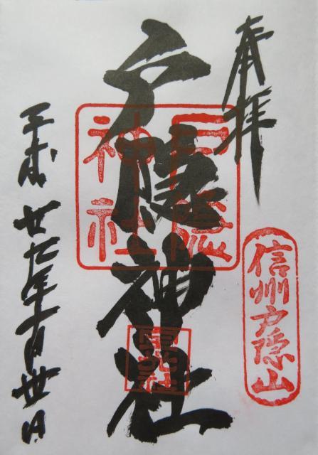 長野県戸隠神社火之御子社の本殿