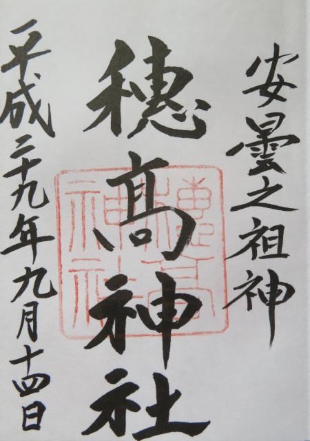 長野県穂高神社本宮の本殿