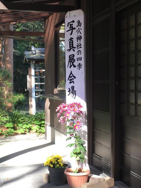 島穴神社の自然