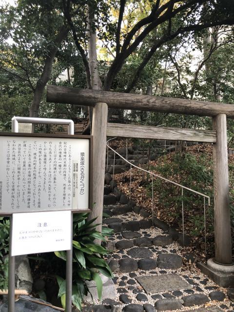 東京都猿楽神社の鳥居