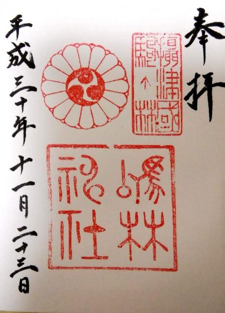 厄除の宮 駒林神社の御朱印