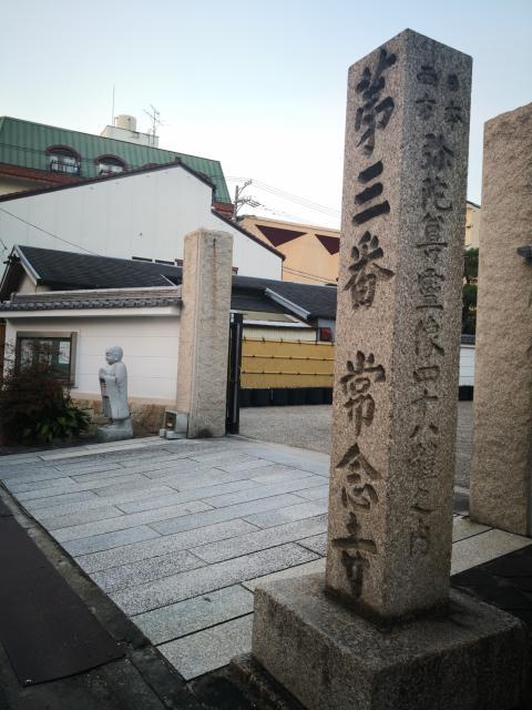 常念寺の建物その他