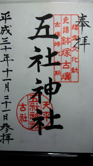 五社神社の御朱印