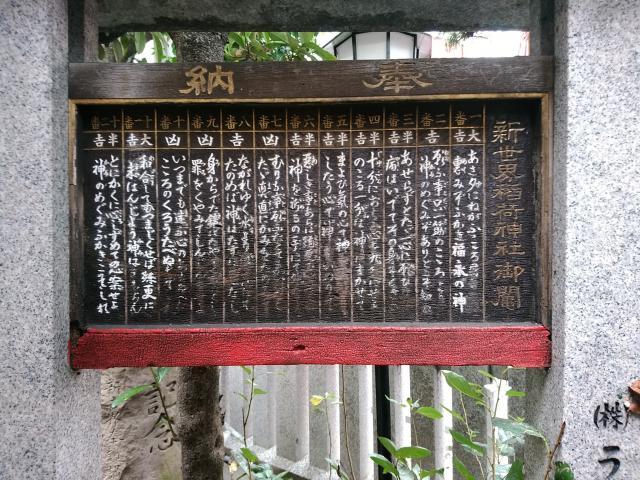 新世界稲荷神社(大阪府恵美須町駅) - おみくじの写真