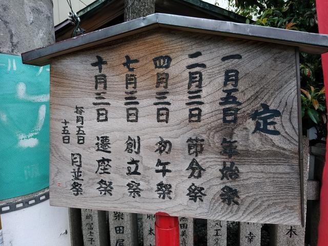 新世界稲荷神社(大阪府恵美須町駅) - 歴史の写真