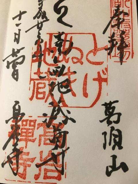 東京都とげぬき地蔵尊 高岩寺の御朱印