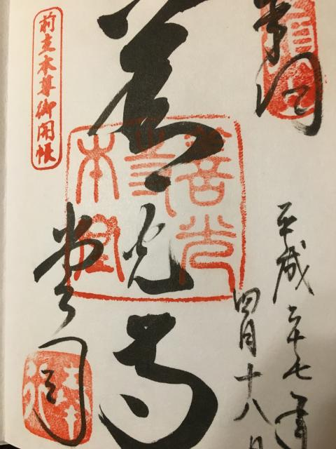 長野県善光寺の本殿