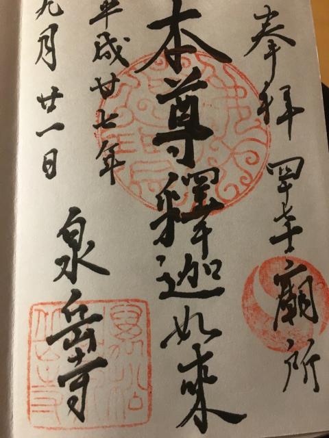 東京都泉岳寺の御朱印