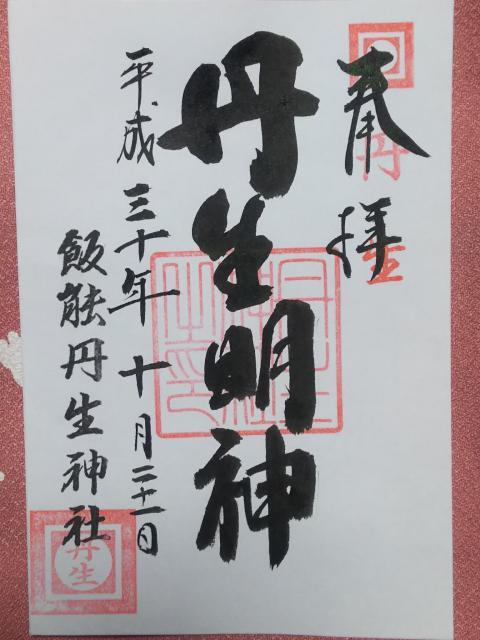 埼玉県諏訪八幡神社の御朱印