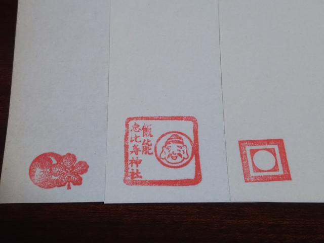 諏訪八幡神社の授与品その他