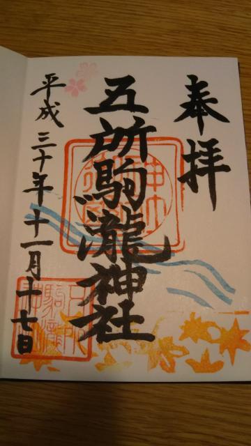 五所駒瀧神社の御朱印