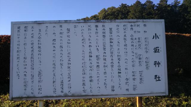 小坂神社の歴史