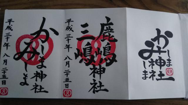茨城県鹿島三島神社の本殿