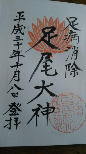 足尾神社の御朱印
