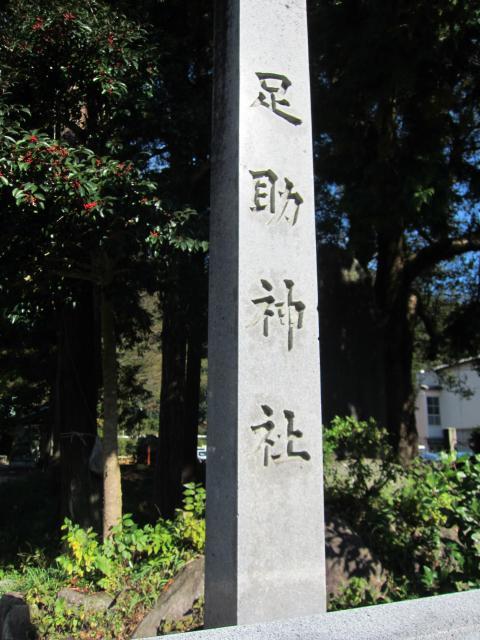 足助神社の建物その他