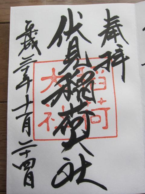 京都府伏見稲荷大社の本殿
