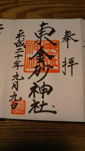 茨城県東金砂神社の御朱印