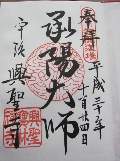 京都府興聖寺の御朱印