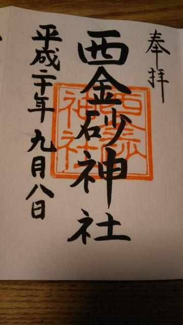 茨城県西金砂神社の御朱印