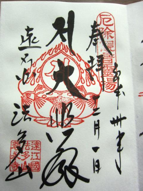 静岡県尊永寺の御朱印