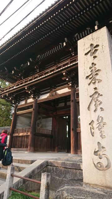 京都府廣隆寺の山門