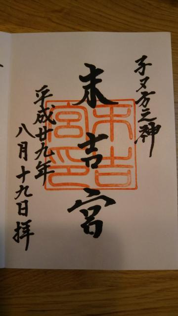 沖縄県末吉宮の本殿