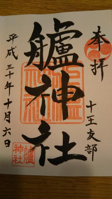 茨城県艫神社の御朱印