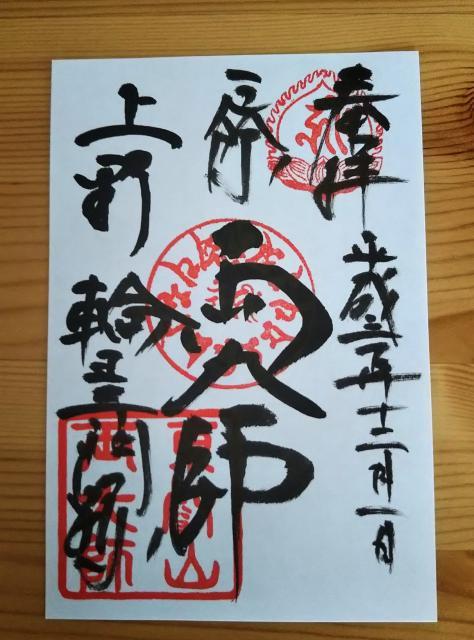 東京都輪王寺の御朱印