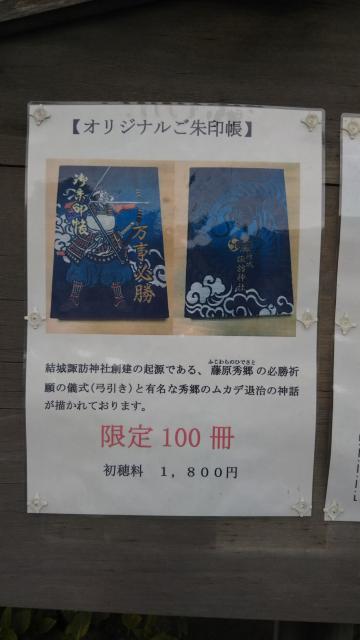 諏訪神社の御朱印帳