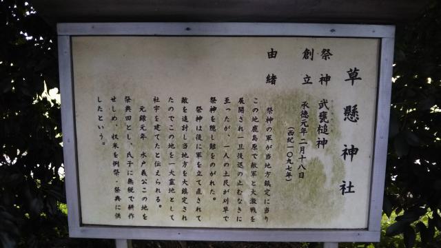 茨城県草懸神社の写真