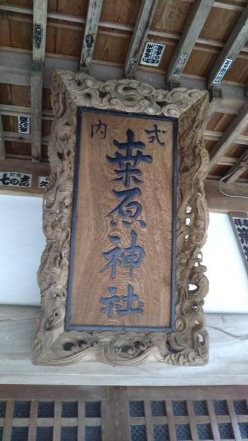 桑原神社の建物その他