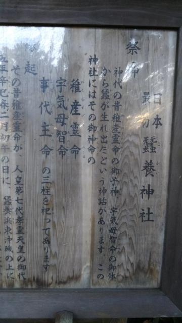 蠶養神社(茨城県十王駅) - 歴史の写真