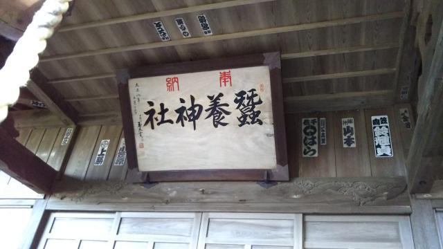 稲荷神社の近くの神社お寺|蠶養神社