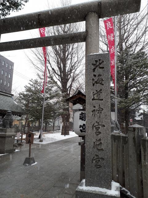 北海道北海道神宮頓宮の鳥居