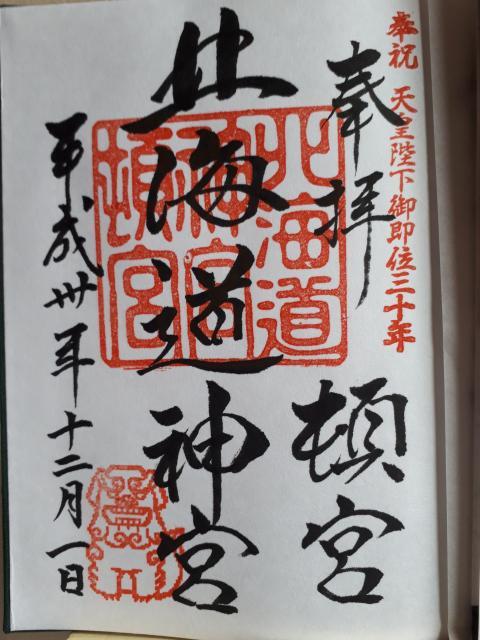 北海道北海道神宮頓宮の御朱印
