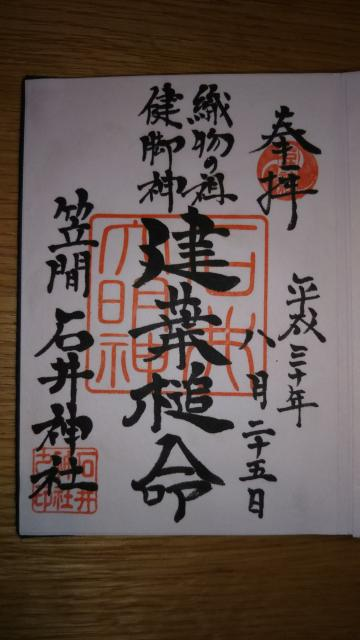石井神社の御朱印