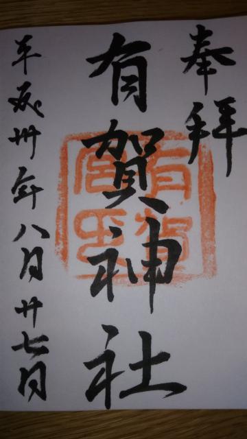 茨城県有賀神社の本殿