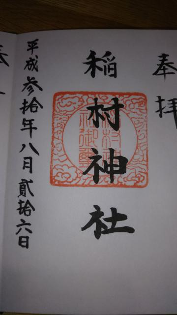 茨城県稲村神社の本殿