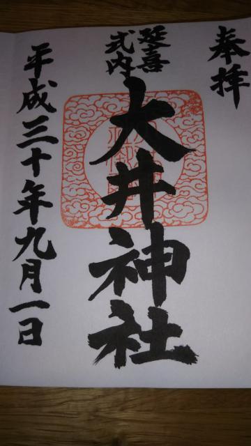 茨城県大井神社の御朱印