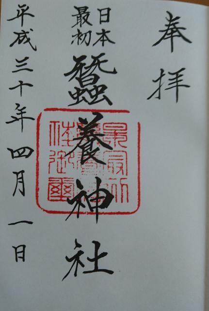蠶養神社の御朱印