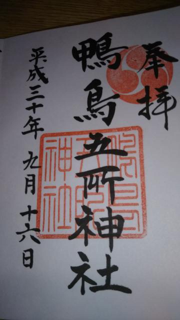 鴨鳥五所神社の御朱印