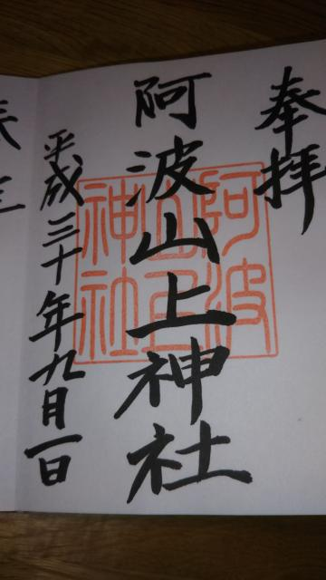 阿波山上神社の御朱印
