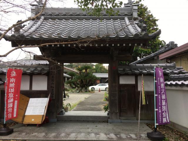 愛知県井際山 如意輪寺の山門