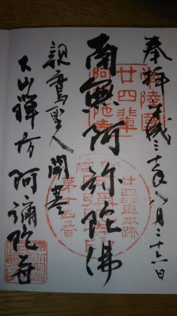 愛宕神社の近くの神社お寺|阿弥陀寺